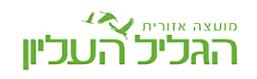 מ. א. הגליל העליון - שירותים לתושב
